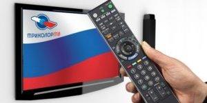 Как смотреть все каналы Триколор бесплатно